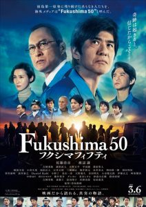 Fukushima 50 / フクシマフィフティ